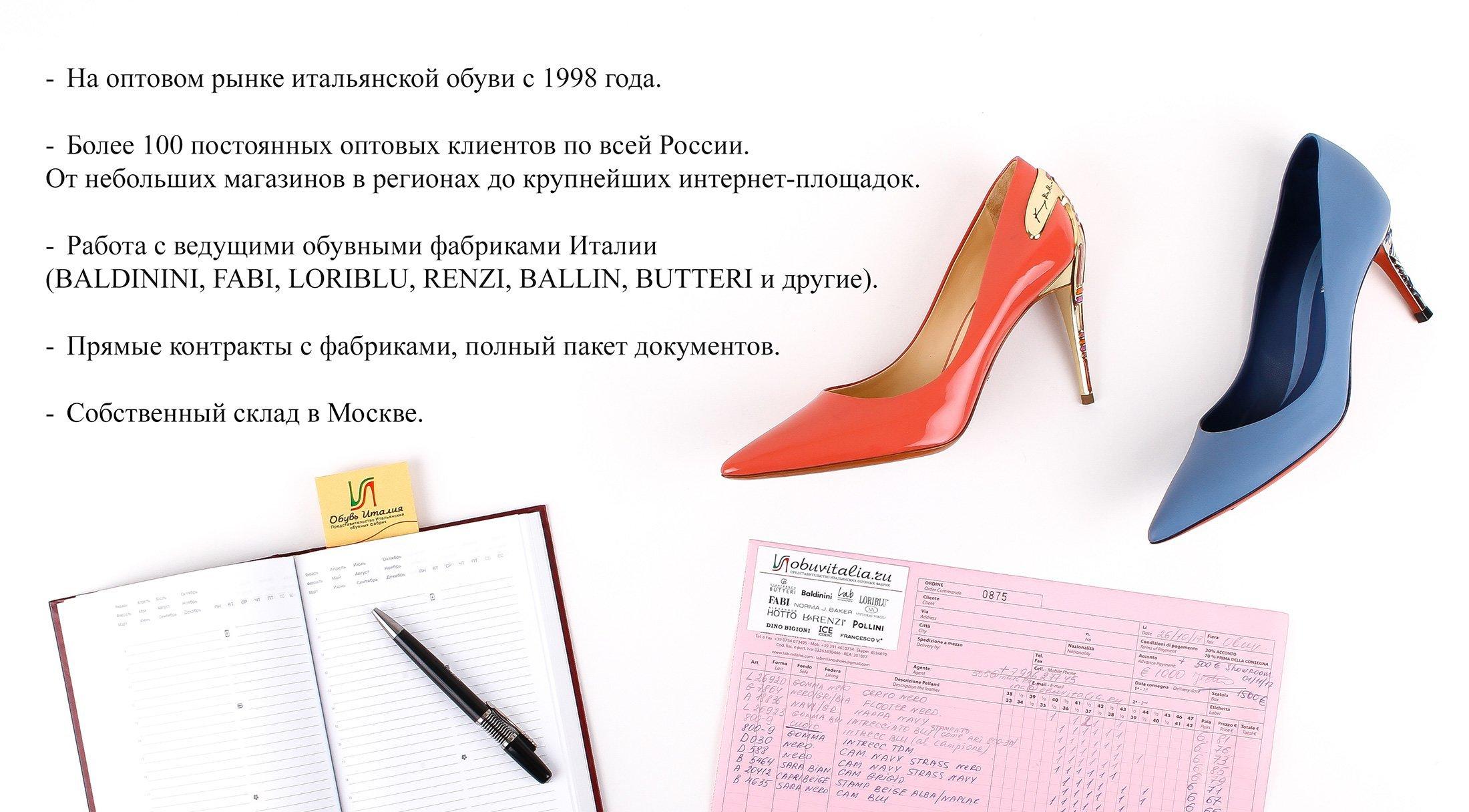Представительство Обувь Италия   Итальянская обувь оптом c37eb98465f
